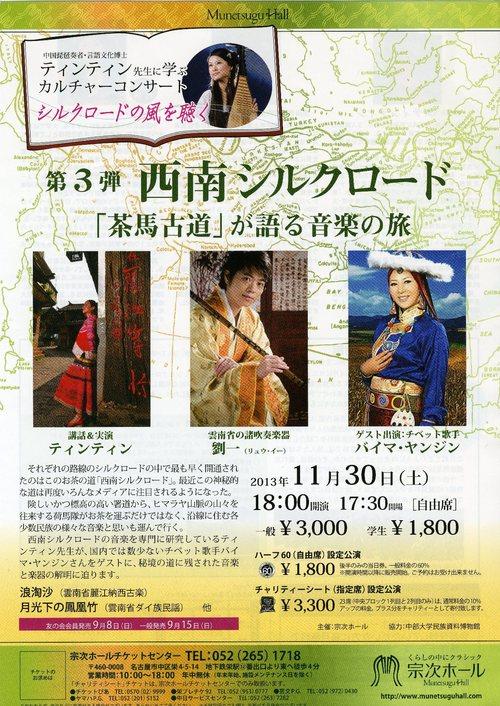 11月30日(土)名古屋のコンサートにお越しくださいませ!_c0162404_16283097.jpg