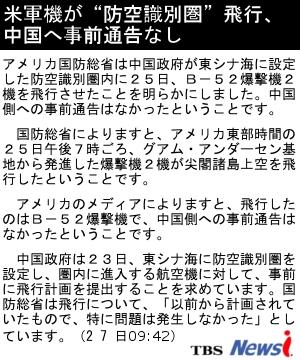 日本の防空識別圏を、突然、勝手に「オレのもの」と言い出した中国、日米政府などから袋叩きに_b0007805_11454085.jpg