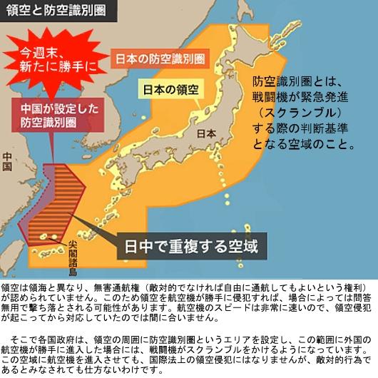 日本の防空識別圏を、突然、勝手...