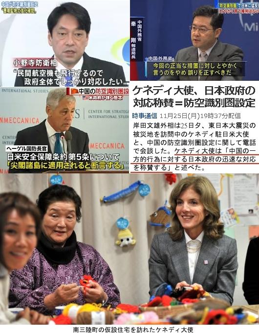 日本の防空識別圏を、突然、勝手に「オレのもの」と言い出した中国、日米政府などから袋叩きに_b0007805_12275222.jpg
