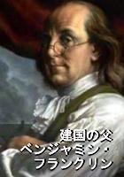 日米両国民が 共通の価値観で結ばれている理由 Benjamin Franklin\'s 13 Virtues_b0007805_226351.jpg