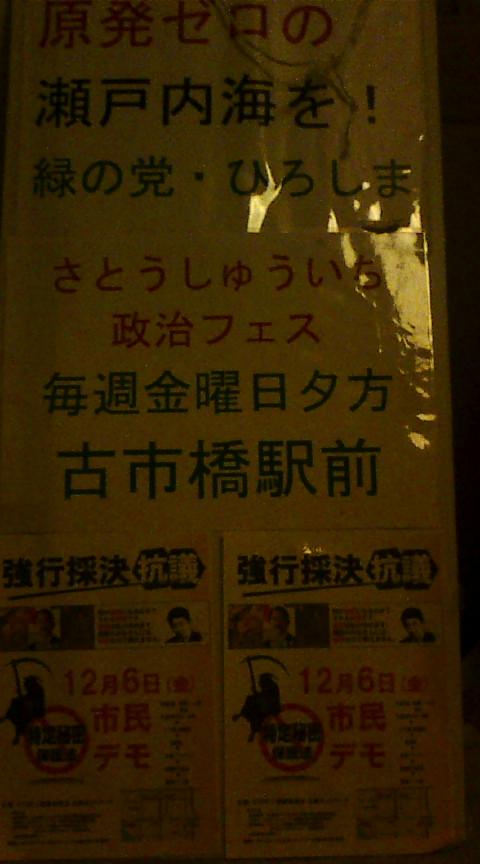 古市橋駅前で特定秘密保護法案強行抗議街宣_e0094315_22140763.jpg
