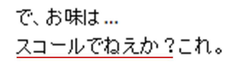 ブロガーの舌を検証する_b0081121_6312514.jpg