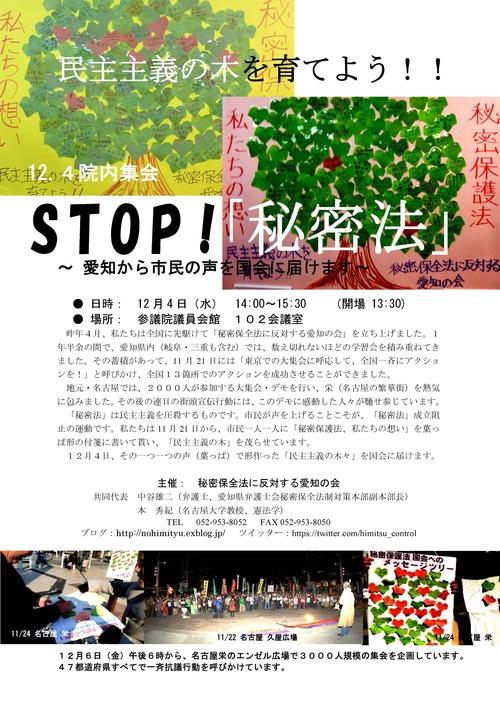 12/4(水)院内集会 STOP!「秘密法」 民主主義の木を育てよう!!_c0241022_15491038.jpg