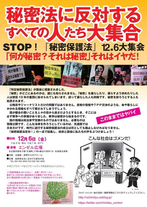 12/4(水)院内集会 STOP!「秘密法」 民主主義の木を育てよう!!_c0241022_167861.jpg