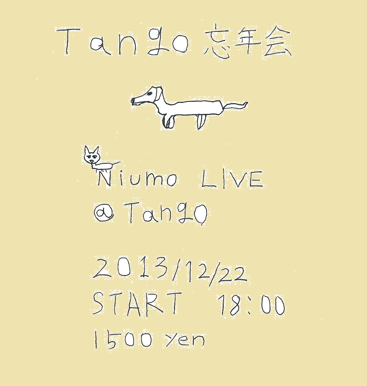 ちいさなうたたねいちと、Tangoの忘年会_b0241033_22235713.png