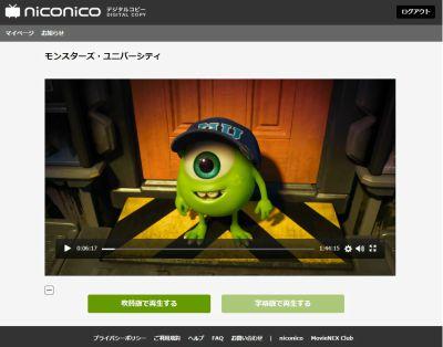 ディズニーとニコニコが映画、海外ドラマ、アニメーション等幅広い分野においてコンテンツ配信連携_e0025035_1614455.jpg