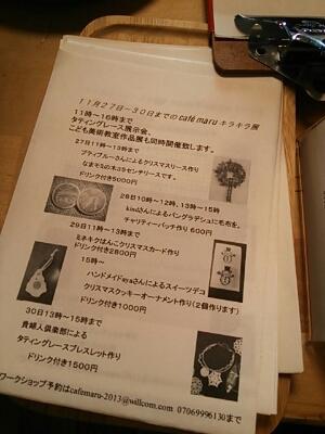 11/30までcafe maruキラキラ市_f0177745_1817178.jpg