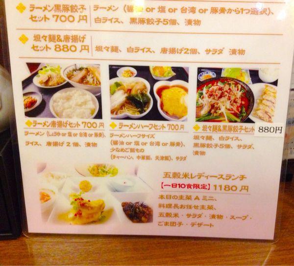 氷花餃子 津新町店_e0292546_21491630.jpg