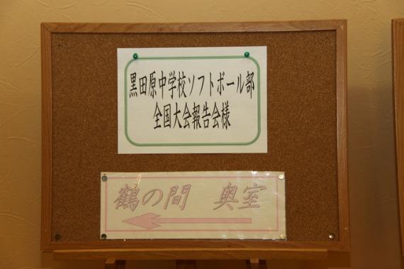 黒田原中 全国大会報告会_b0249247_22404640.jpg