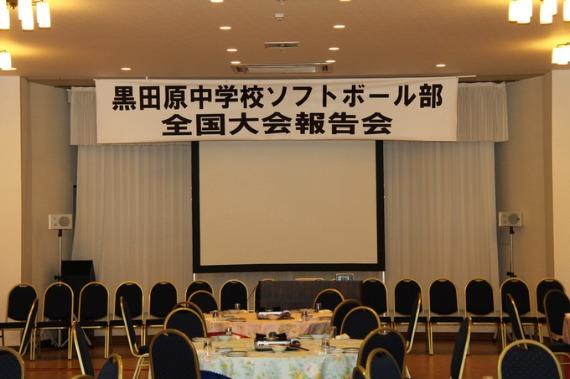 黒田原中 全国大会報告会_b0249247_22413228.jpg