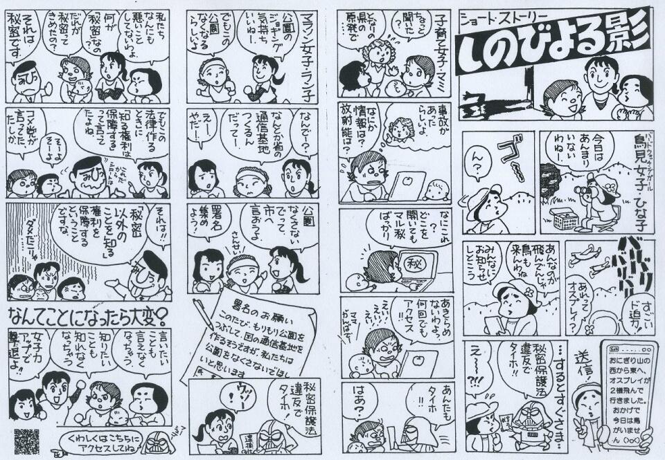 「秘密保護法案」に関するわかりやすい漫画_d0061678_17583192.jpg