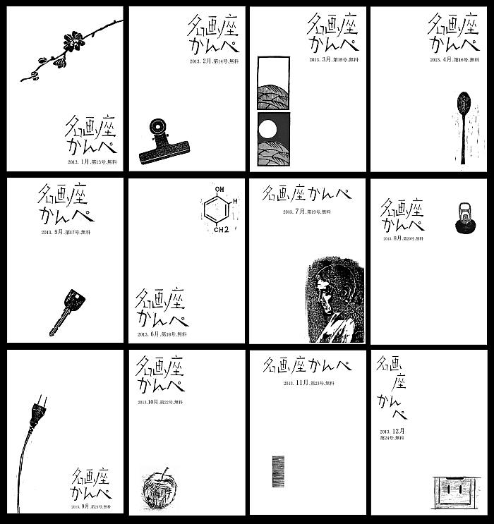 2013映活ベスト10  (2013/12/28)  のむ _f0035084_1423560.jpg