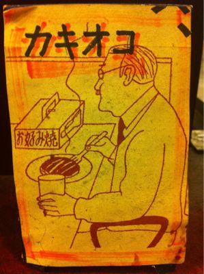 岡山ではじめてのカキオコ_d0122797_15352674.jpg