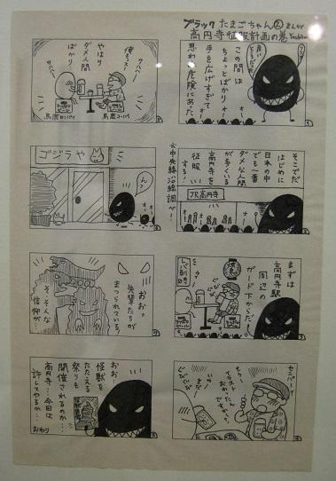 たまごの工房企画展 怪獣図鑑展・6    その10_e0134502_15402757.jpg