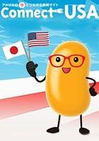 アメリカ大使館の「ゆるキャラ」は、ジェリービーンズの豆夢(トム、Tom)くん?!_b0007805_12221872.jpg