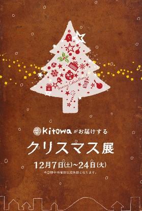リース展からクリスマス展のお知らせ_d0263815_13372214.jpg