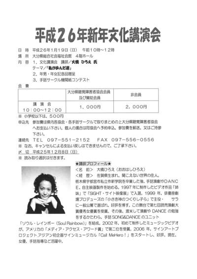 新年文化講演会のご案内_d0070316_11151677.jpg