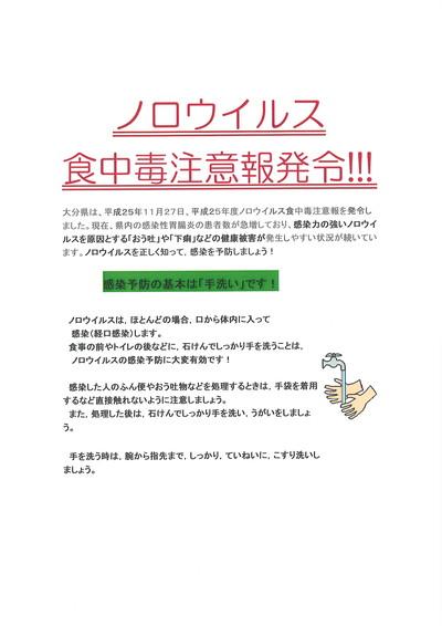 ノロウイルス食中毒注意報発令!!_d0070316_11171394.jpg