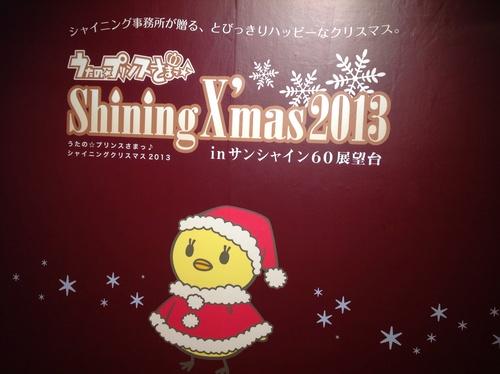 シャイニングクリスマス!その13!_e0057018_22353341.jpg
