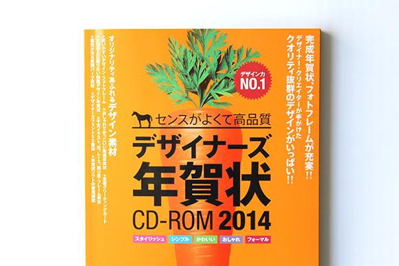 WORKS|デザイナーズ年賀状CD-ROM 2014_e0206124_14551598.jpg