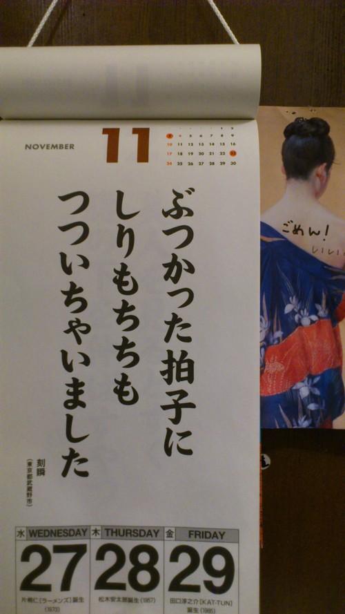 トイレのカレンダー_b0197533_1114854.jpg