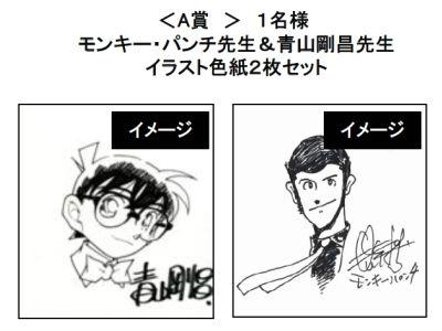『ルパン三世vs名探偵コナン THE MOVIE』公開記念 アニマックスで大特集することが決定_e0025035_1512136.jpg