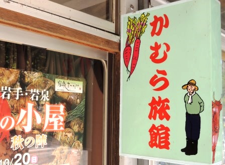 12/1「夢★見るピノキオ」に安家地大根料理の数々登場_b0206037_993510.jpg