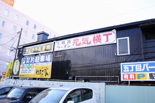 釧路ラーメン元気横丁 11月28日_f0113639_1905589.jpg