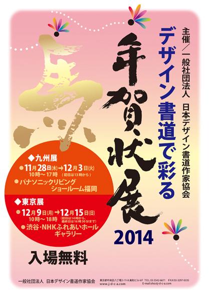 『デザイン書道で彩る年賀状展2014』 参加してます_c0141944_2113755.jpg