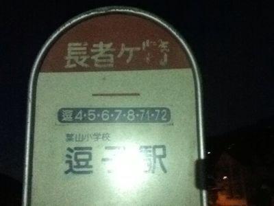 そろそろバスに_b0002954_17155144.jpg