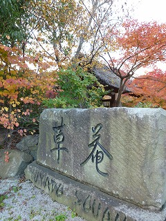 "SHIMANEその2 憧れの湯宿""草庵""へ♪_a0165160_18185286.jpg"