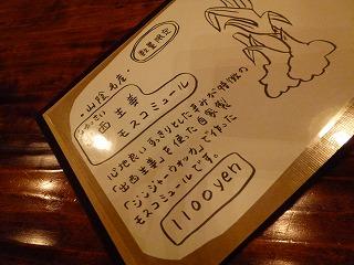 SHIMANEその4      草庵②   大人時間♪_a0165160_19123381.jpg