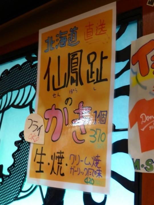 呑者家 @新宿末広通り店 ふたたび(笑_c0100865_23484902.jpg