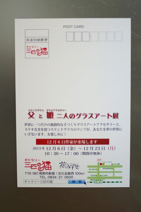 作品展のDMが送られてきました _a0278866_2354532.jpg