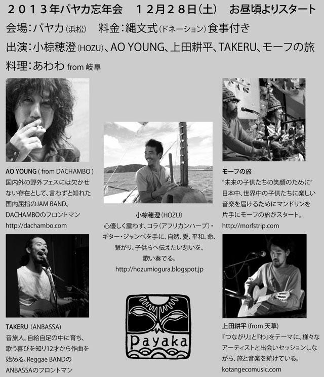 2013パヤカ忘年会_a0252768_10585997.jpg