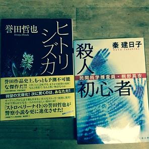 小説_f0202682_17112530.jpg