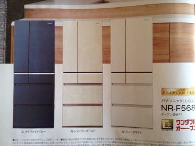 【かしこい節電冷蔵庫】_f0238584_1547329.jpg