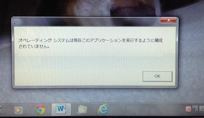 wordが起動しない(>_<)_c0237493_10112965.jpg