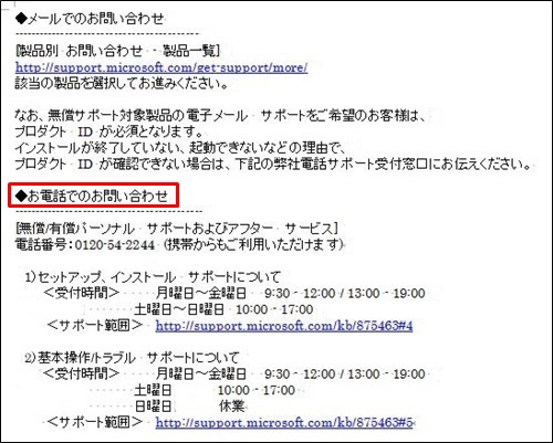 wordが起動しない(>_<)~つづき_c0237493_1035950.jpg