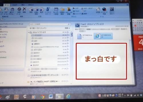 wordが起動しない(>_<)_c0237493_1085089.jpg