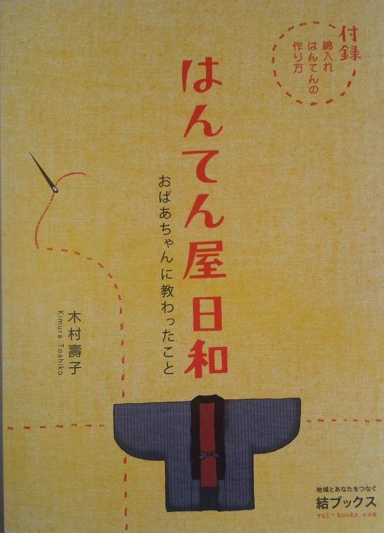 「はんてん屋日和」発売です!_e0143294_14224298.jpg