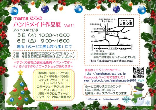 イベント開催のお知らせ mamaたちのハンドメイド作品展Vol.11_c0218303_23140481.png