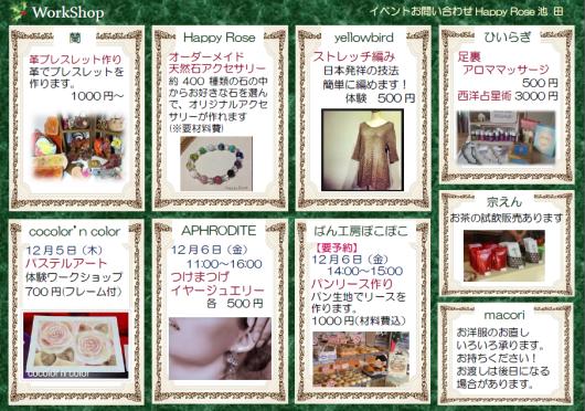 イベント開催のお知らせ mamaたちのハンドメイド作品展Vol.11_c0218303_23142425.png