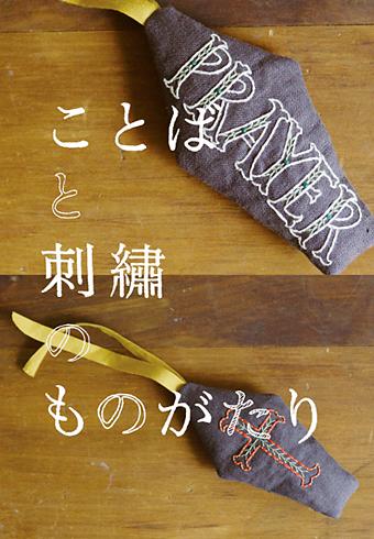 ことばと刺繍のものがたり / atsumi exhibition_d0193211_1639187.jpg