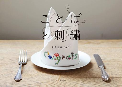 ことばと刺繍のものがたり / atsumi exhibition_d0193211_16402724.jpg