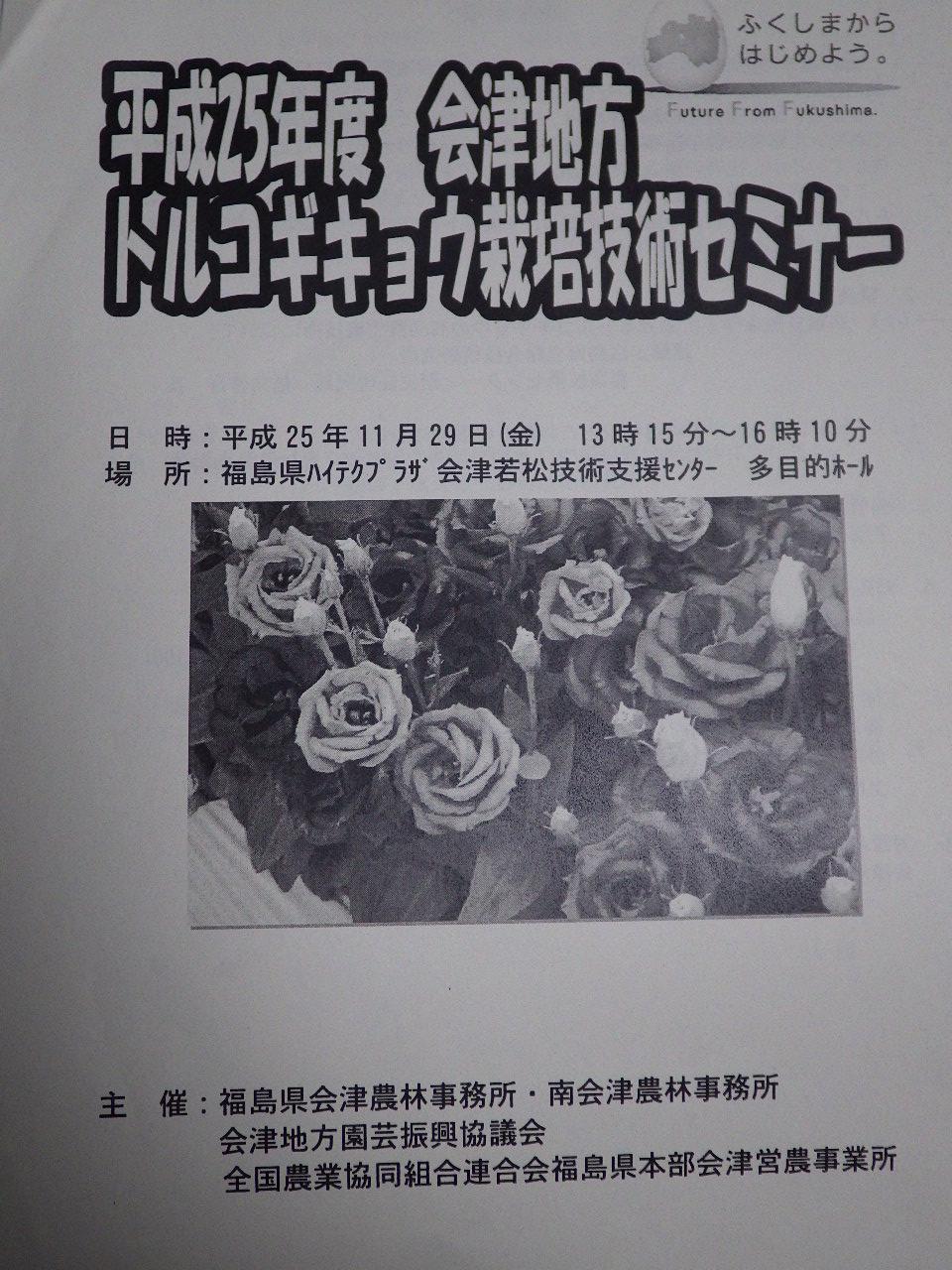 平成25年 会津地方トルコキキョウ栽培技術セミナー_a0256619_23284173.jpg