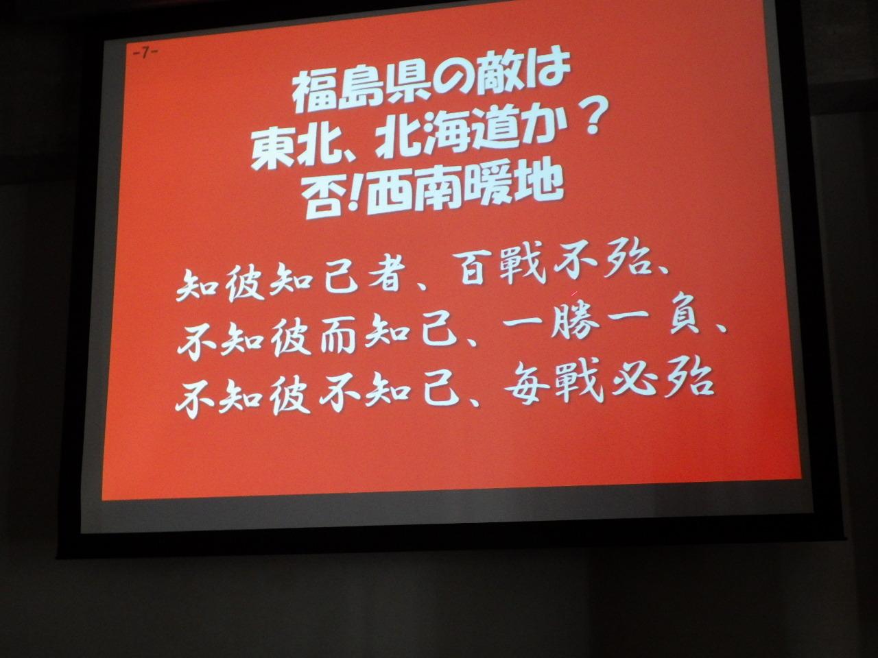平成25年 会津地方トルコキキョウ栽培技術セミナー_a0256619_23303793.jpg