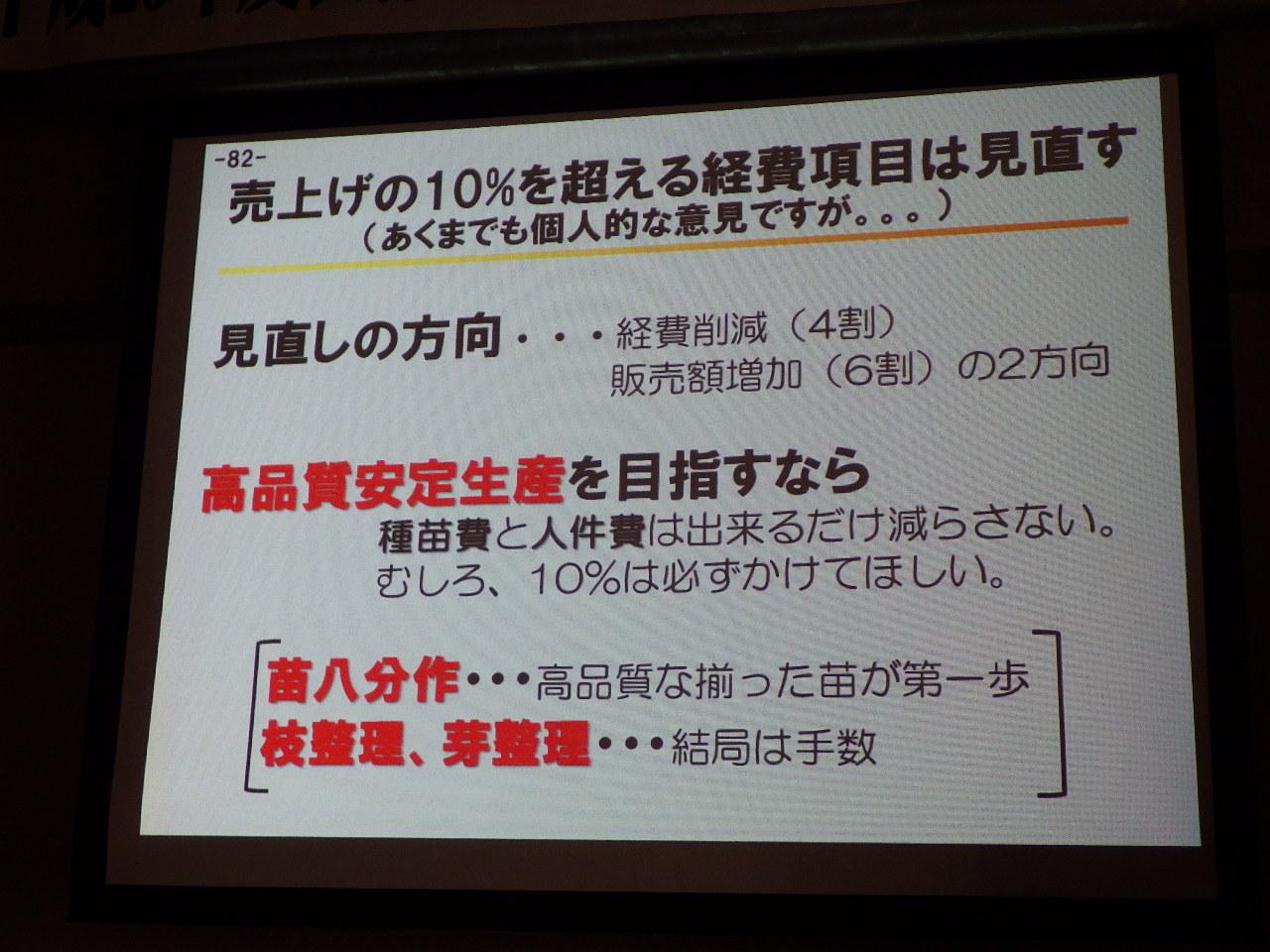 平成25年 会津地方トルコキキョウ栽培技術セミナー_a0256619_2331191.jpg