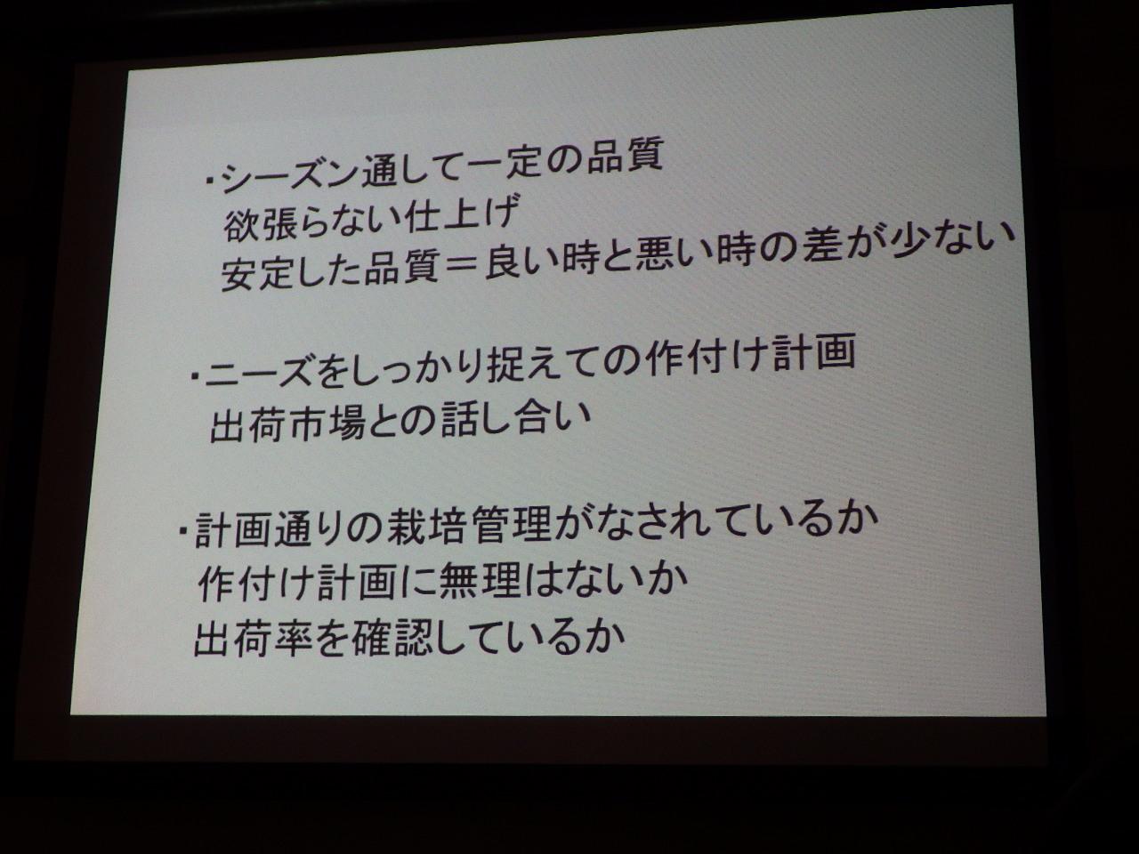平成25年 会津地方トルコキキョウ栽培技術セミナー_a0256619_23492393.jpg